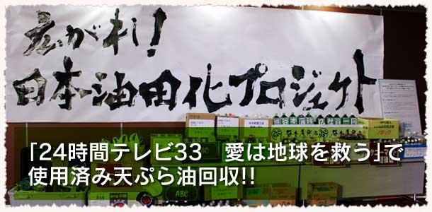 「24時間テレビ33 愛は地球を救う」で使用済み天ぷら油回収!!