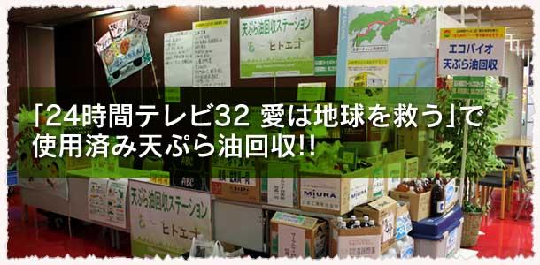「24時間テレビ32 愛は地球を救う」で廃食油回収!!
