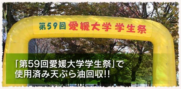 「第59回愛媛大学学生祭」で使用済み天ぷら油回収!!