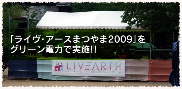 「ライブ・アースまつやま2009」をグリーン電力で実施!!