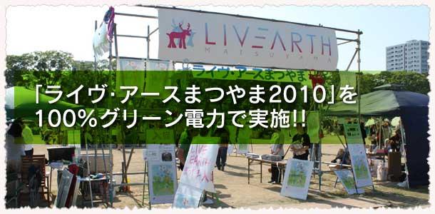 「ライヴ・アースまつやま2010」を100%グリーン電力で実施!!