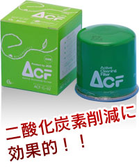 ACF(Active Cleaning Filter)
