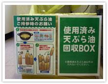 写真:天ぷら油回収BOX設置!!(日本油田化プロジェクト)