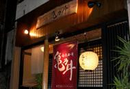旬魚酒肴 亀乃井 写真2