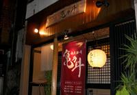 旬魚酒肴 亀乃井 外観写真